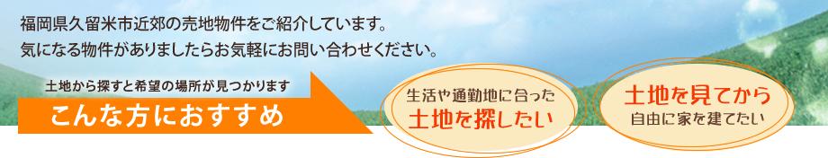 福岡県久留米市近郊の売地物件をご紹介しています。気になる物件がありましたらお気軽にお問い合わせください。